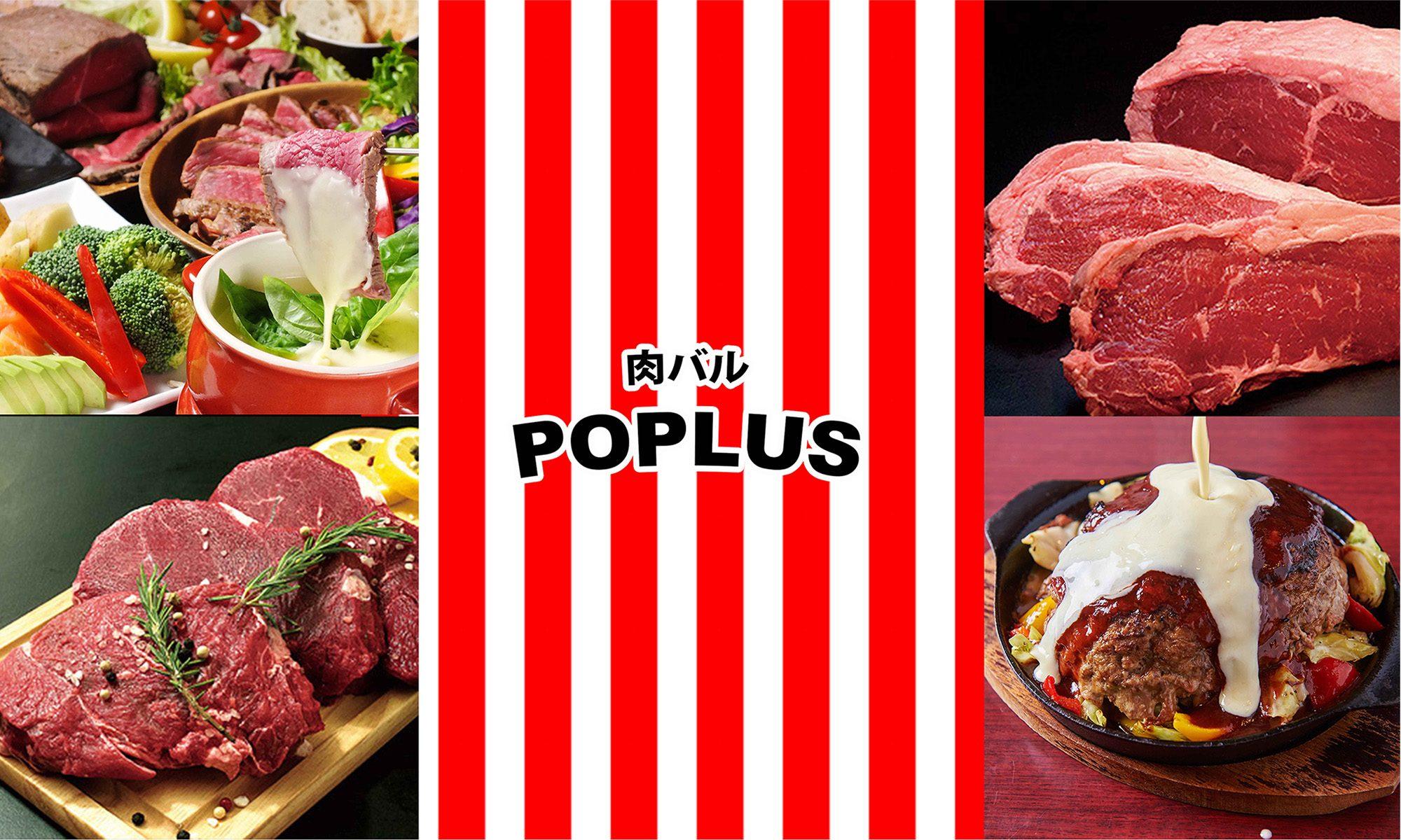 肉バルPOPLUS - 新宿のローストビーフ食べ放題 -
